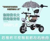 兒童三輪車腳踏車1-3周歲小孩手推車男女嬰兒寶寶自行車幼兒童車QM 美芭