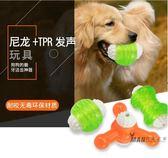 寵物玩具 寵物發聲玩具狗狗玩具大型犬金毛耐咬磨牙玩具法斗球潔齒玩具幼犬 全館免運