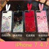 【萌萌噠】iPhone 7  (4.7吋) 閃粉液體流沙笑臉保護殼 可愛兔耳支架 全包矽膠軟殼 手機殼 手機套