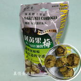 九龍齋藤黃果油切梅180g