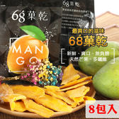 【68果乾】柬埔寨 天然甘甜 芒果乾 單包/110G - 8包入