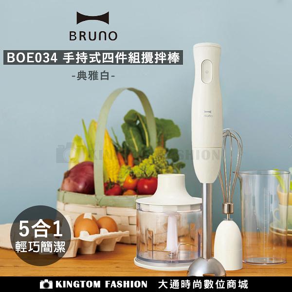 日本BRUNO BOE034 手持式四件組攪拌棒 調理器(典雅白) 公司貨 保固一年