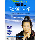 生命的花園命理系列4~雨揚居士-面相人生 DVD (加贈5CD)
