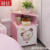 床頭柜簡約現代簡易床柜臥室儲物多功能收納塑料迷你床邊小型柜子  橙子精品