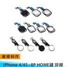 【妃航】維修/ 料件 iPhone 5S/ 7/ 7s/ 8/ 8s PLUS HOME鍵/ 主按鍵/ 返回鍵 排線