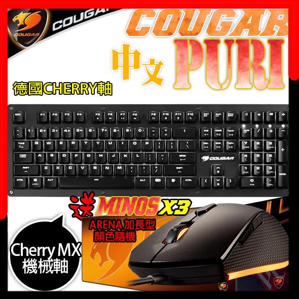 [ PC PARTY  ]  送 MINOSX3+XL鼠墊+中文鍵帽  美洲獅 COUGAR PURI 德國Cherry機械軸 機械式鍵盤 青軸