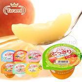 日本 Tarami 達樂美 鮮果肉果凍 230g 鮮果果凍杯 達樂美果凍 果凍杯 果凍 水果果凍 鮮果凍