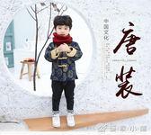 兒童唐裝秋冬款男童唐裝小孩冬裝抓周服男寶寶漢服中國風新年棉衣 優家小鋪