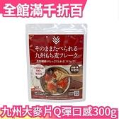 日本 新款 九州產大麥片Q彈口感300g 無砂糖無油無添加 燕麥片 堅果穀物 早餐 低熱量【小福部屋】