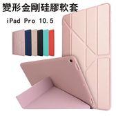 變形軟殼 蘋果 iPad Pro 11 2018版 保護套 iPad Pro 10.5 2017版 防摔 折疊支架 智能休眠 硅膠軟殼