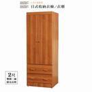 衣櫃【UHO】日式收納 2尺 雙開二抽衣...