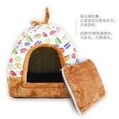 冬季保暖舒適寵物狗狗窩貓咪小窩小型犬泰迪蒙古包狗床兔子窩用品