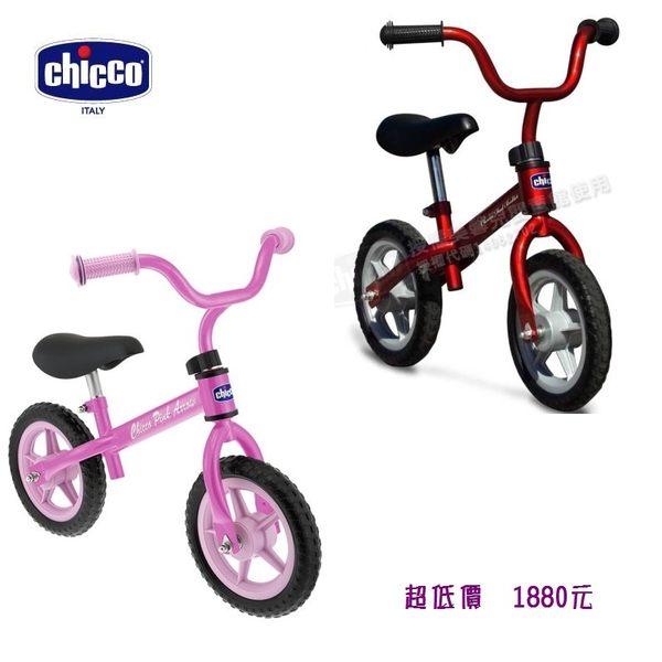 *美馨兒*Chicco 幼兒滑步車/平衡車(二色可挑) 1880元