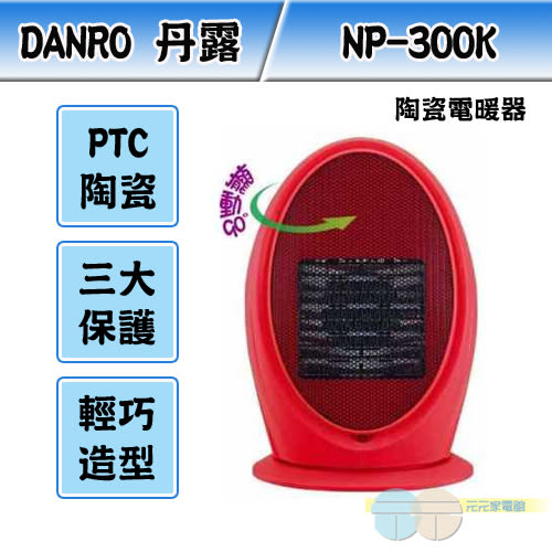 DANRO 丹露 陶瓷電暖器 NP-300K