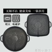 電磁爐烤盤韓式鐵板燒烤肉盤麥飯石電陶爐無煙家用韓國不黏鍋igo 蘿莉小腳丫