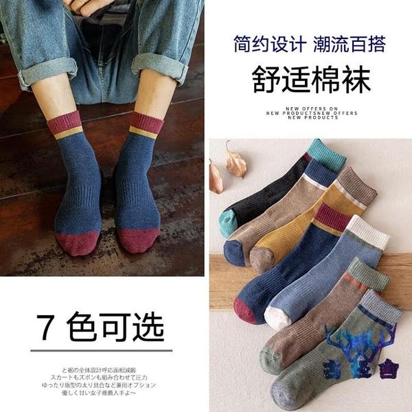 棉襪中筒襪加厚拼色純棉底長筒保暖襪子【古怪舍】