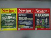 【書寶二手書T2/雜誌期刊_XAW】牛頓_217~219期間_共3本合售_地球大洪水時代等