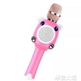 兒童話筒全民k歌神器電容麥克風手機唱歌藍芽無線家用女孩男表 演卡拉OK玩具QM『摩登大道』