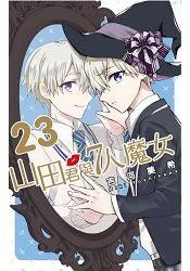 山田君與7人魔女23