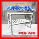 不鏽鋼 可伸縮 可調整 收納 流理台 水槽架 收納架 廚房 下水槽 層架 組裝 DIY
