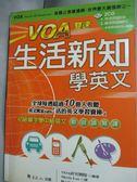 【書寶二手書T4/語言學習_HQU】VOA生活新知學英文_VOA研究團_附光碟