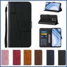 小米 紅米Note9 紅米Note9 Pro 單色切割皮套 手機殼皮套 插卡 支架 掀蓋殼 保護套