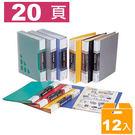 (量販12入) 20頁 P.P 資料簿 A4 (無內紙無內盒) 檔案簿 文件簿 檔案夾 資料本