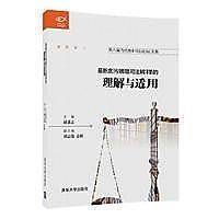 簡體書-十日到貨 R3YY【最新貪汙賄賂司法解釋的理解與適用】 9787302480143 清華大學出版社