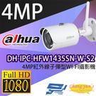 DH-IPC-HFW1435SN-W-S2 4MP紅外線子彈型WI-FI攝影機 大華dahua 監視器