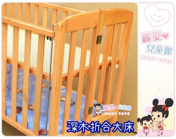 麗嬰兒童玩具館~傳統復古行動式折合車床-原木深竭4.2呎嬰兒大床.簡易收納.適用民宿飯店
