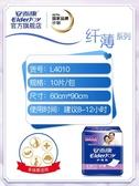 成人護理墊L碼4010尿墊尿不濕老人用老年人男女產婦產褥墊
