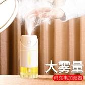 加濕器空氣迷你usb家用靜音臥室小型大霧量宿舍辦公室噴霧儀  極有家