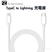 高品質 TypeC to Lightning 充電線 100cm 數據線 傳輸線 PD充電 快充線