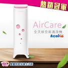 【贈好禮】AcoMo AirCare 全天候空氣殺菌機 空氣清淨機 台灣製造 - 粉紅