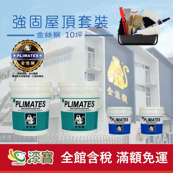 【漆寶】《10坪屋頂防水》金絲猴強固套裝 ◆免運費◆