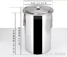25*40珍珠奶茶桶不銹鋼桶長奶桶 /奶茶桶 圓湯桶 豆花桶帶蓋『新佰數位屋』