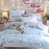 《DUYAN竹漾》天絲絨單人床包被套三件組-繽紛心漾