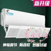 擋風板 空調擋風板防直吹擋風罩通用防風擋板zg