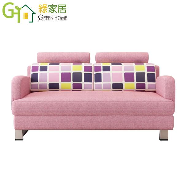 【綠家居】海黛 時尚粉亞麻布多功能沙發/沙發床(拉合式椅身調整設計)