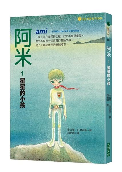 阿米(1):星星的小孩(二版)