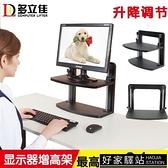 電腦顯示器增高架子置物架液晶螢幕托架辦公桌面鍵盤收納雙層底座 MBS