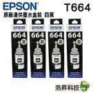EPSON T664 (四黑) 原廠盒裝...