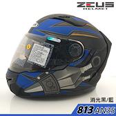 【ZEUS 瑞獅 ZS-813 AN35 消光黑藍 全罩安全帽 】 旅跑雙鏡機能帽 內墨鏡 超輕量 內襯全可拆洗