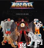 變形玩具機戰奇兵動物老鷹大象獅子白老虎熊貓益智變形機器人玩具 暖心生活館