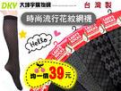 LS-129 台灣製 靴下美人 時尚流行...