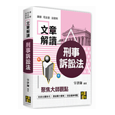 刑事訴訟法大師文章解讀(律師.司法官)