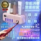 紫外線殺菌烘乾四口牙刷架 帶擠牙膏器 通過檢測 牙刷座 牙刷置物架【BA0202】《約翰家庭百貨