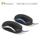【鼎立資訊】infotec MM102 有線光學滑鼠 線長140cm usb 光學滑鼠 usb有線滑鼠