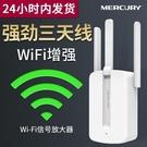 Wifi信號擴大器 水星無線wifi增強器WiFi信號放大器路由器擴展器網路擴大器中繼器