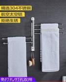 毛巾架免打孔304不銹鋼衛生間置物架浴室旋轉摺疊活動毛巾桿多桿 小明同學